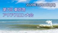 大会要項 名称 第7回東京湾アクアスロン大会 日時 2020 […]