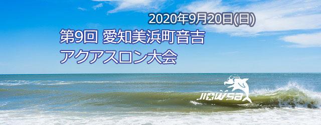 大会要項 名称 第9回愛知美浜町音吉アクアスロン大会 日時  […]