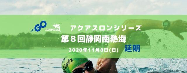 第8回 静岡・南熱海アクアスロン大会[延期]