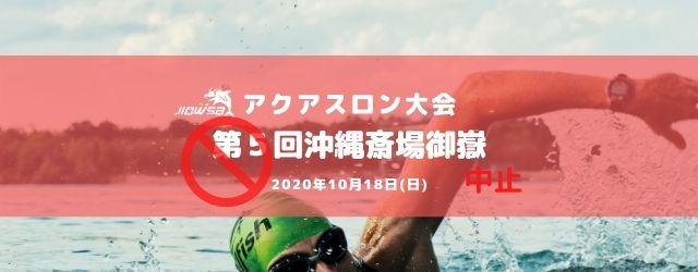 中止になりました。 大会要項 名称 第5回沖縄世界遺産斎場御 […]