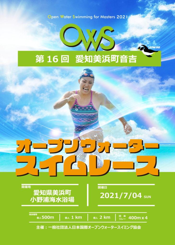 第16回 愛知美浜町音吉オープンウォータースイムレース