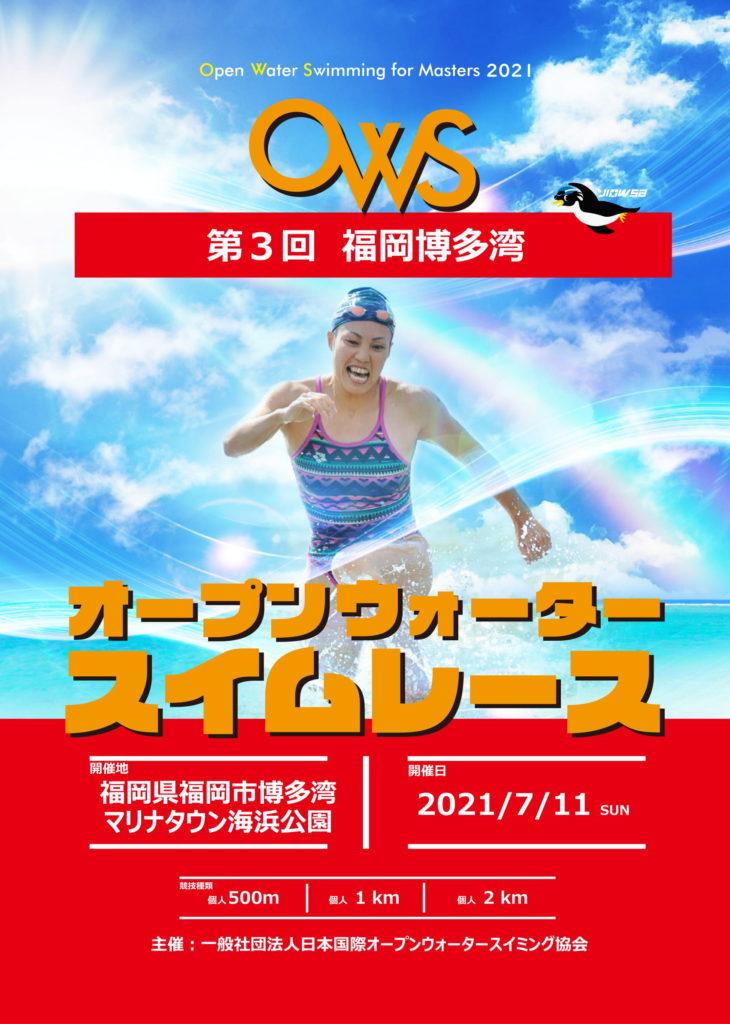 第3回 福岡博多湾オープンウォータースイムレース