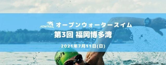 大会要項 名称 第3回 福岡博多湾オープンウォータースイムレ […]