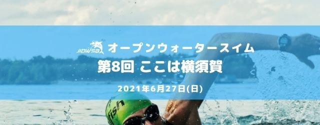 第8回 ここは横須賀オープンウォータースイムレース