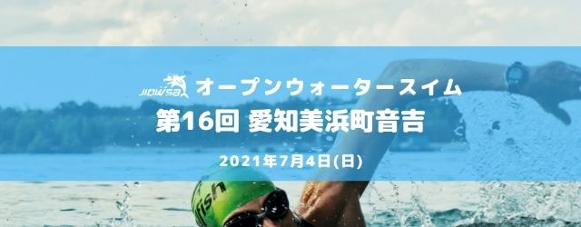 第16回 愛知美浜町音吉オープンウォータースイムレース(延期)