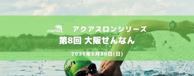 第8回 大阪せんなんアクアスロン大会