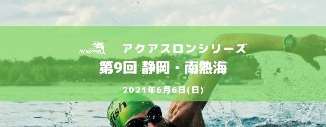 大会要項 名称 第9回 静岡・南熱海アクアスロン大会 日時  […]