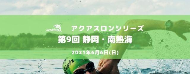 第9回 静岡・南熱海アクアスロン大会