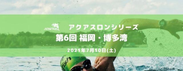 第6回 福岡・博多湾アクアスロン大会