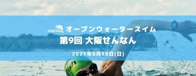 第9回 大阪せんなんオープンウォータースイムレース