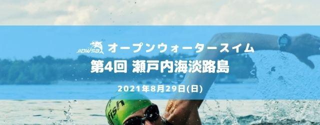 第4回 瀬戸内海淡路島オープンウォータースイムレース