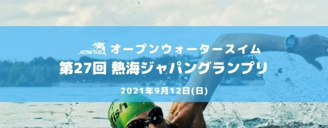 第27回 熱海オープンウォータースイムジャパングランプリ