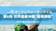 """大会要項 名称 第6回 世界遺産沖縄""""斎場御嶽""""オープンウォ […]"""