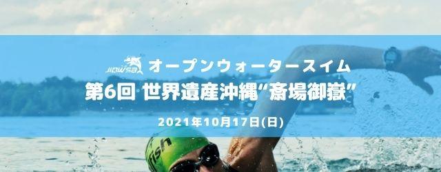 """第6回 世界遺産沖縄""""斎場御嶽""""オープンウォータースイムレース"""