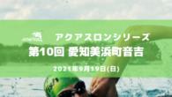 大会要項 名称 第10回 愛知美浜町音吉アクアスロン大会 日 […]